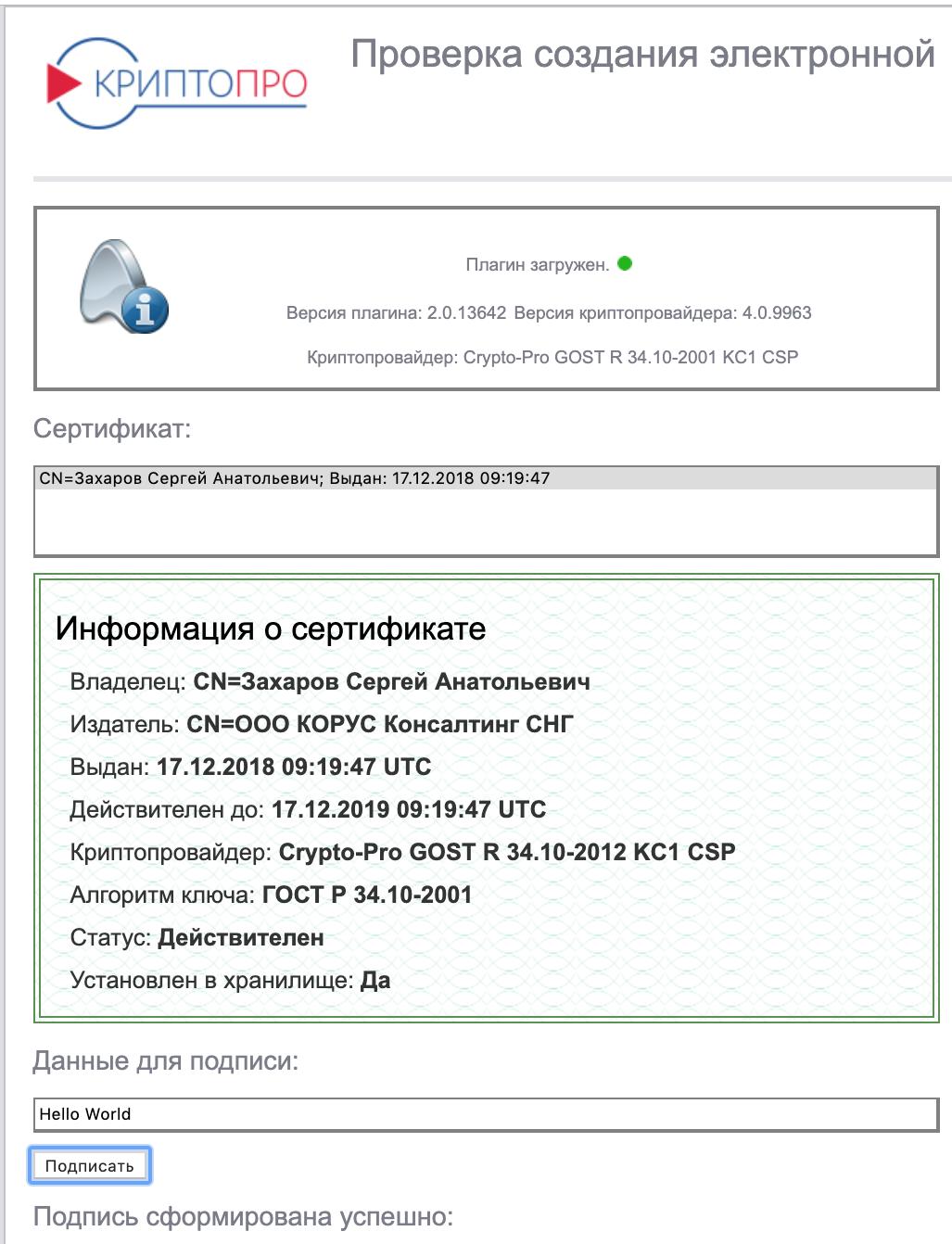 Квалифицированная электронная подпись под macOS - 6
