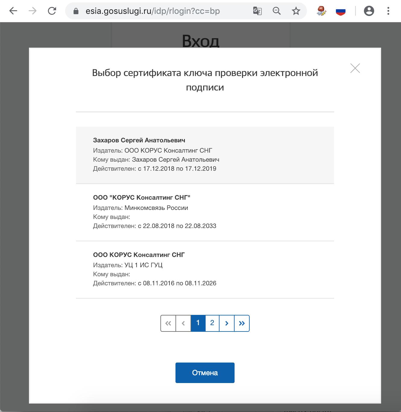 Квалифицированная электронная подпись под macOS - 8
