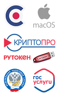 Квалифицированная электронная подпись под macOS - 1