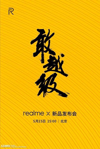 Названа официальная дата анонса Realme X и Realme X Lite