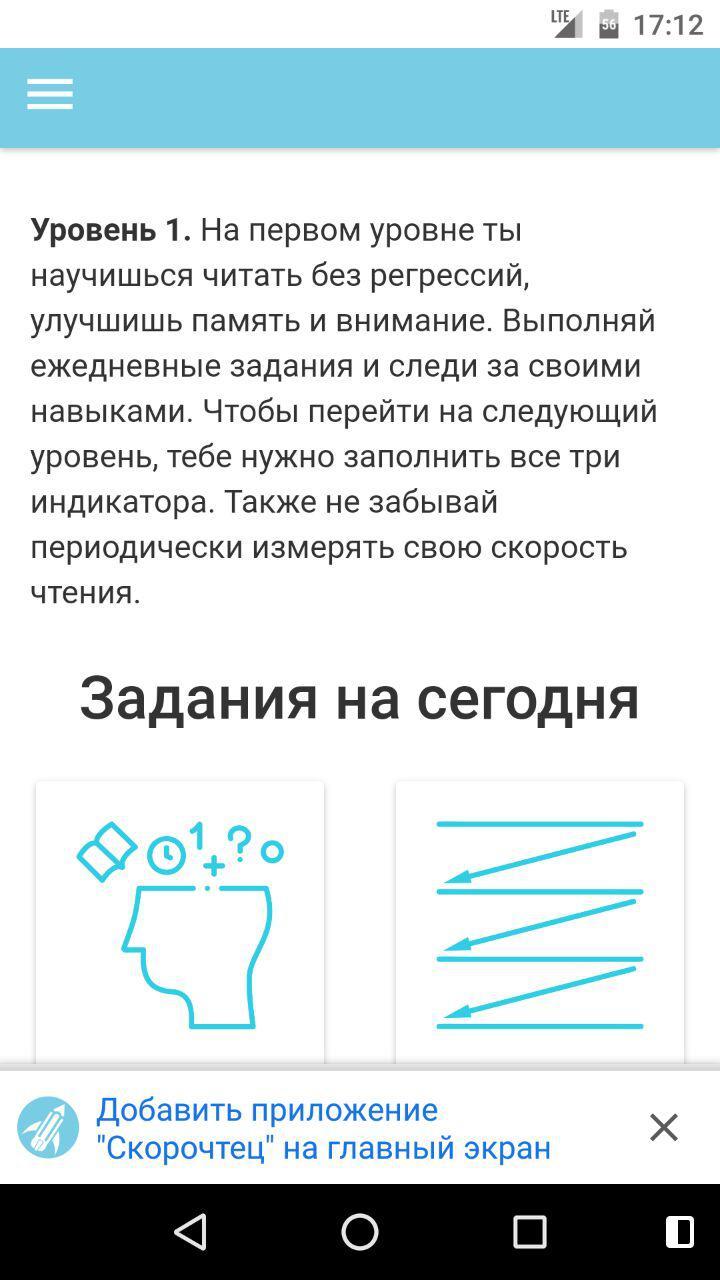 Как сделать из сайта приложение и выложить его в Google Play за несколько часов. Часть 1-2: Progressive Web App - 7