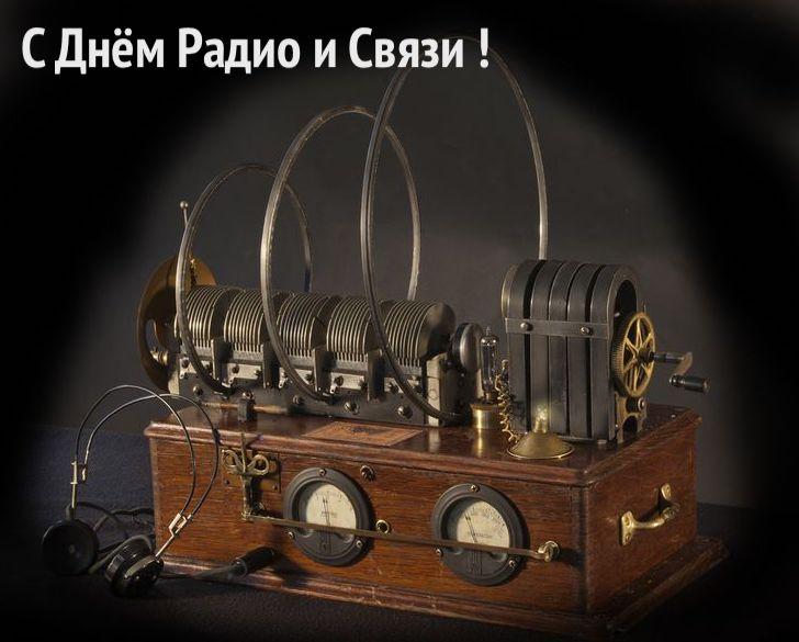 С Днём Радио и Связи! Короткая открытка по поводу - 1