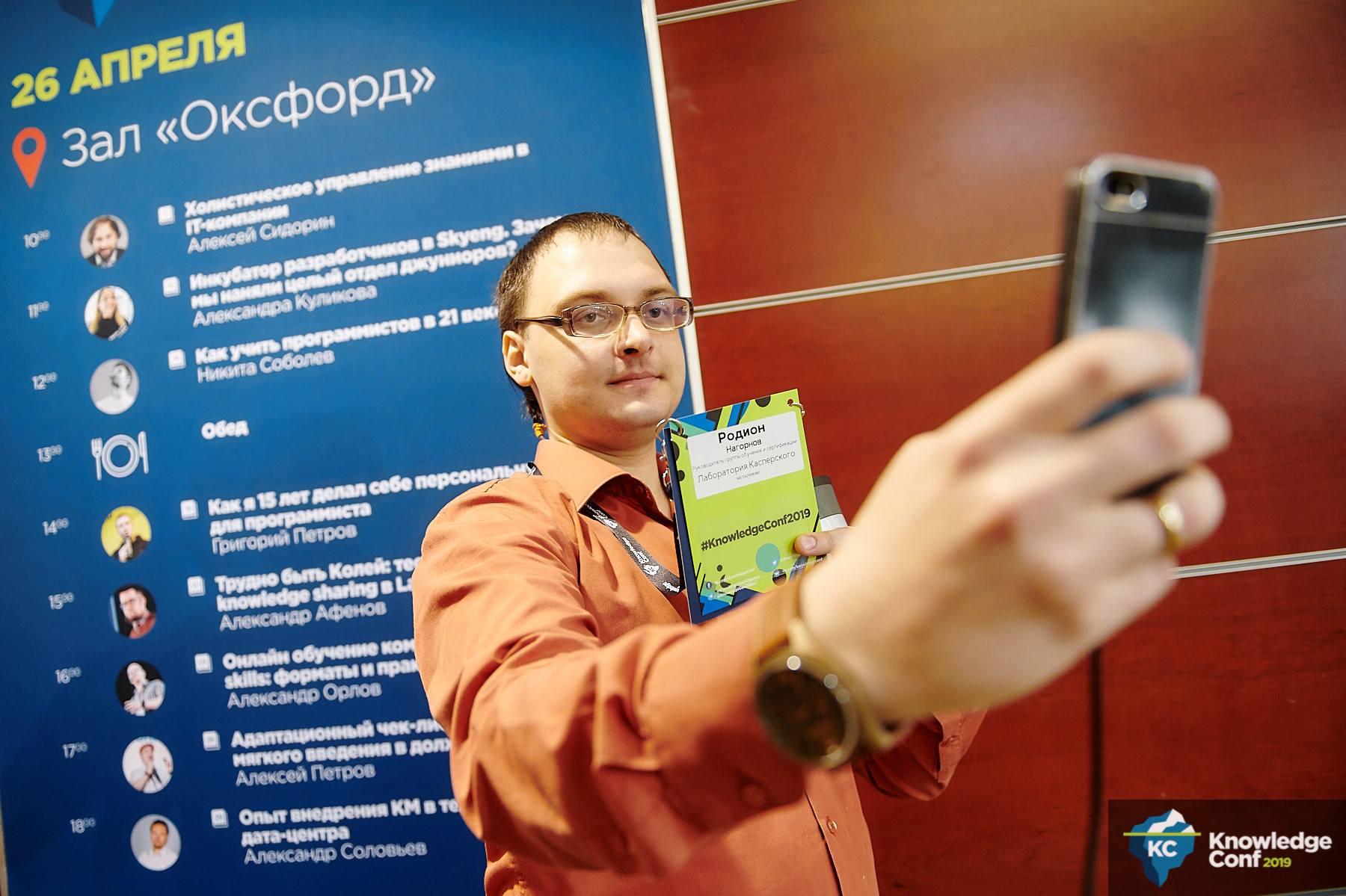 Управление знаниями в ИТ: первая конференция и общая картина - 1