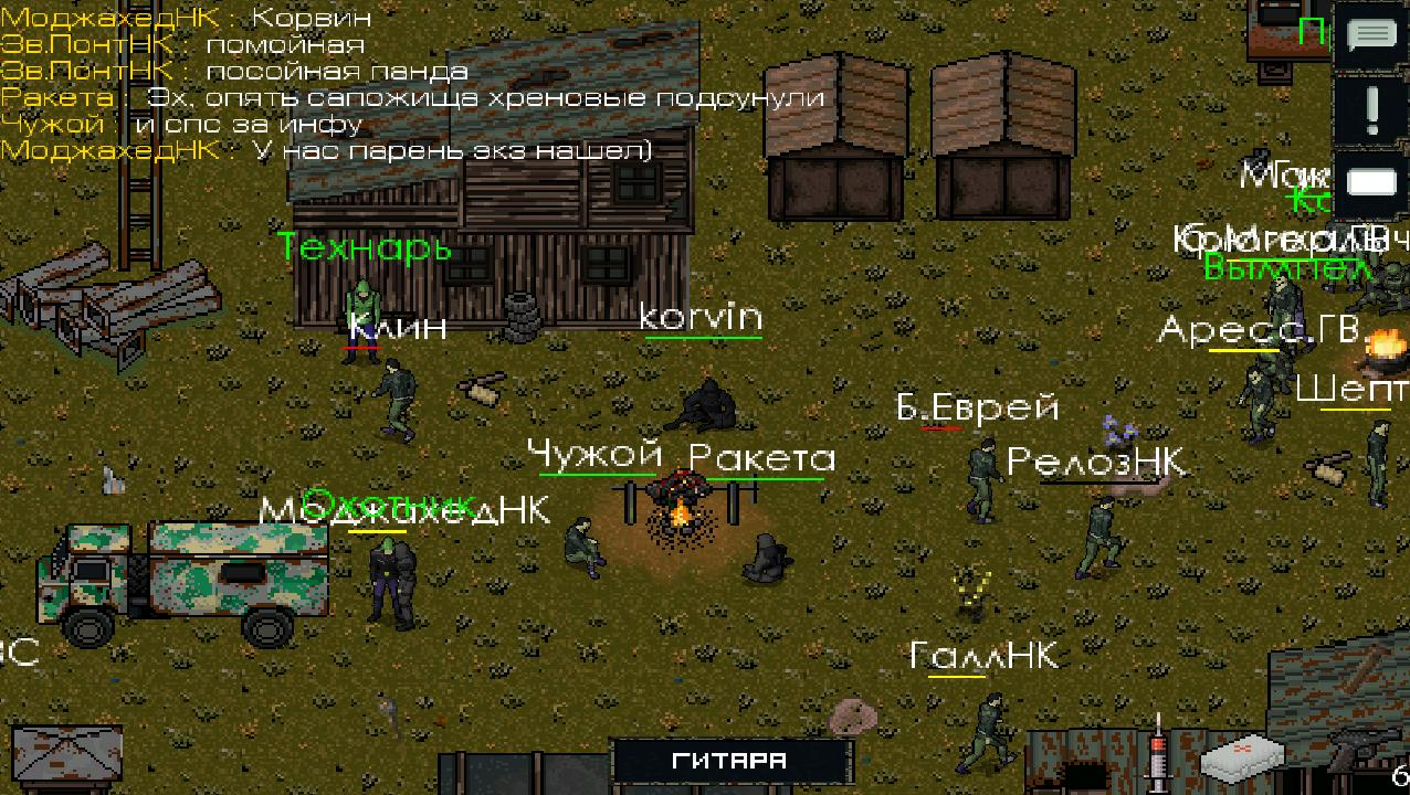 MMORPG в одиночку (2d stalker) - 1