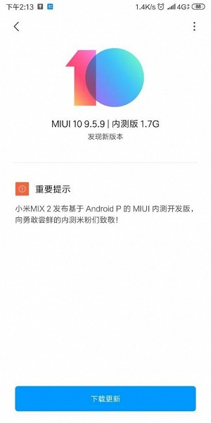 Xiaomi Mi Mix 2 получил официальную Android 9.0 Pie с очередным обновлением прошивки