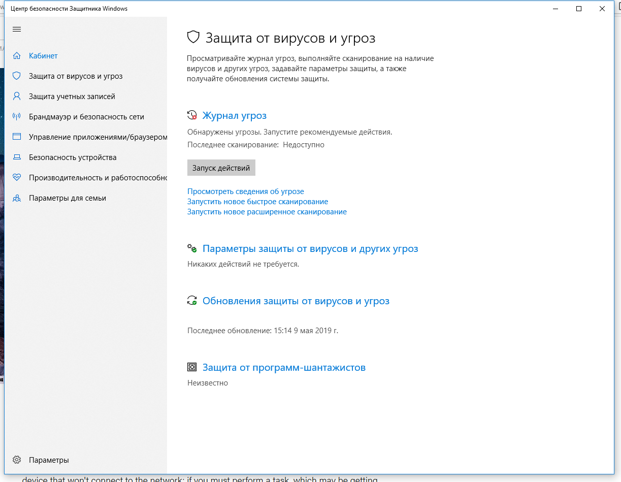 Как полностью отключить Защитник Windows на Windows 10 - 1