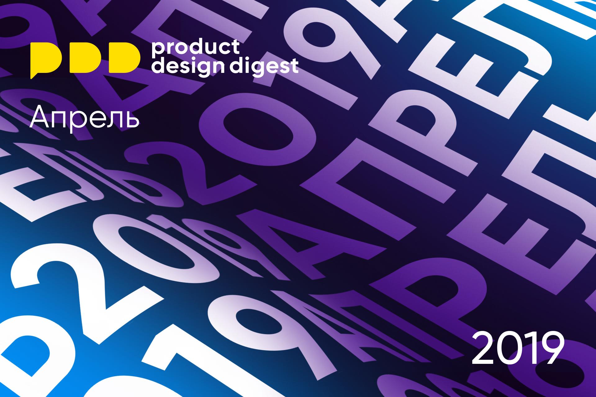 Дайджест продуктового дизайна, апрель 2019
