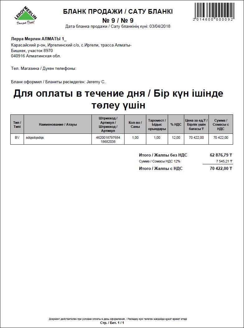 Как мы сделали форк российского Леруа Мерлен на Казахстан - 11