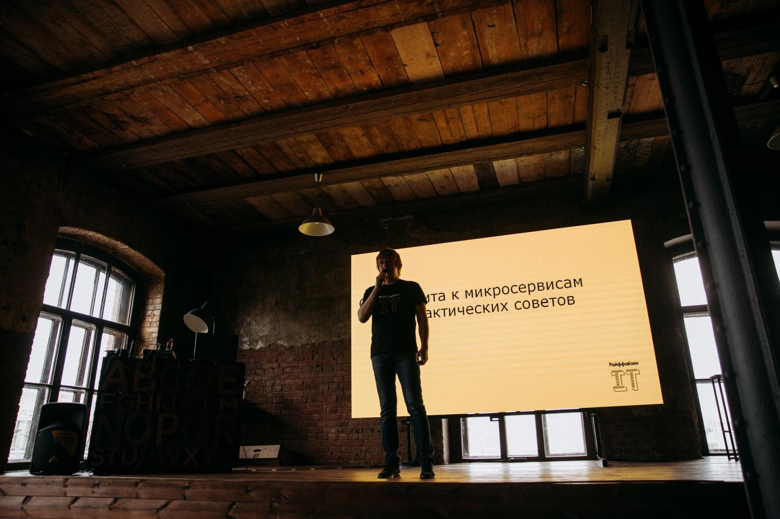 .Net Community Райффайзенбанка приглашает на митап - 1