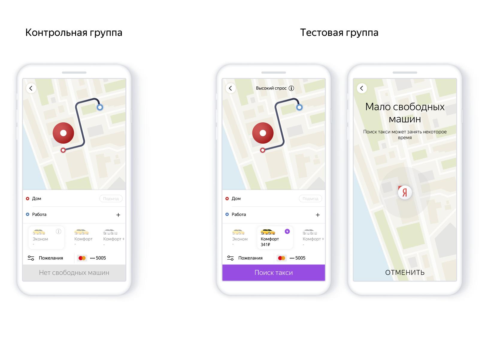 Как в Яндекс.Такси ищут машины, когда их нет - 4