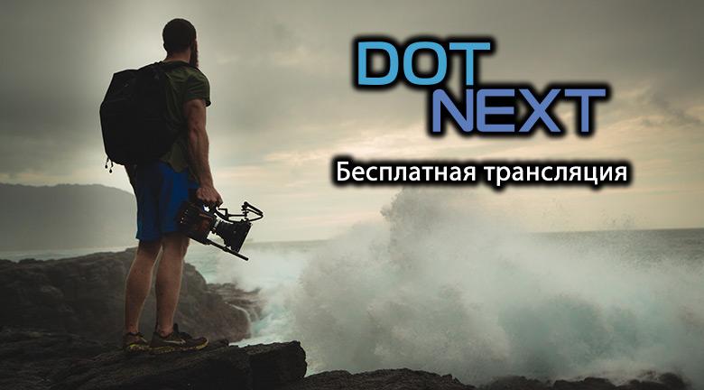 Один день до DotNext 2019 Piter. Анонс бесплатной трансляции - 1