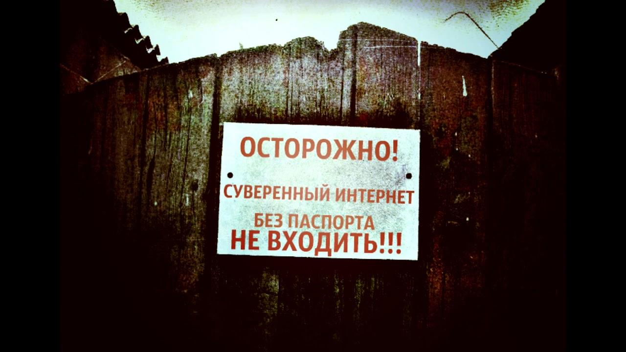 Сколько стоит «суверенный» Рунет? - 1