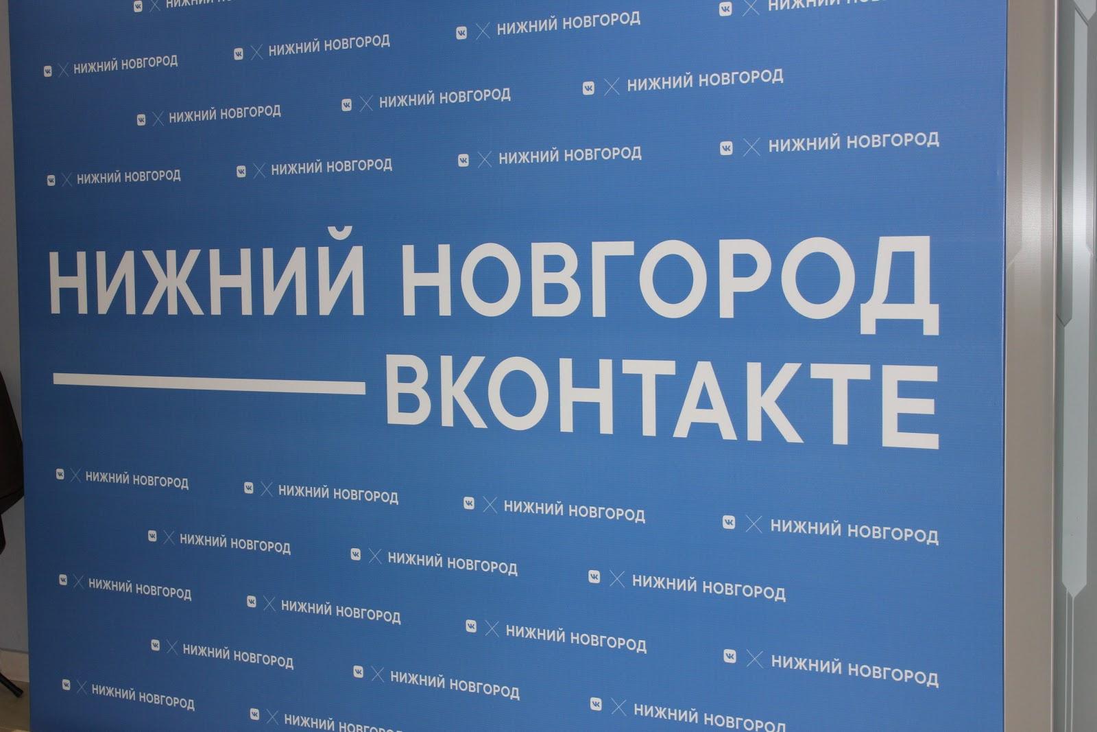 #ВНижнем — ВКонтакте открыл представительство в Нижнем Новгороде - 1