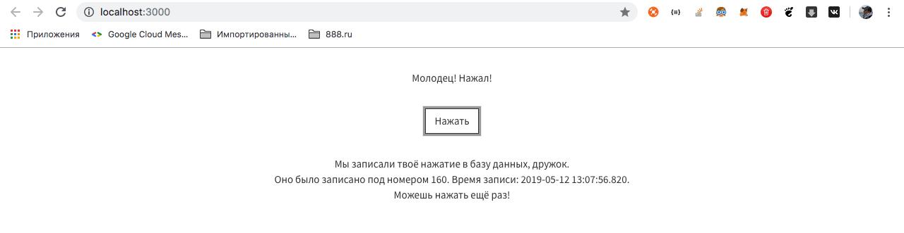 Docker: как развернуть фуллстек-приложение и не поседеть - 6