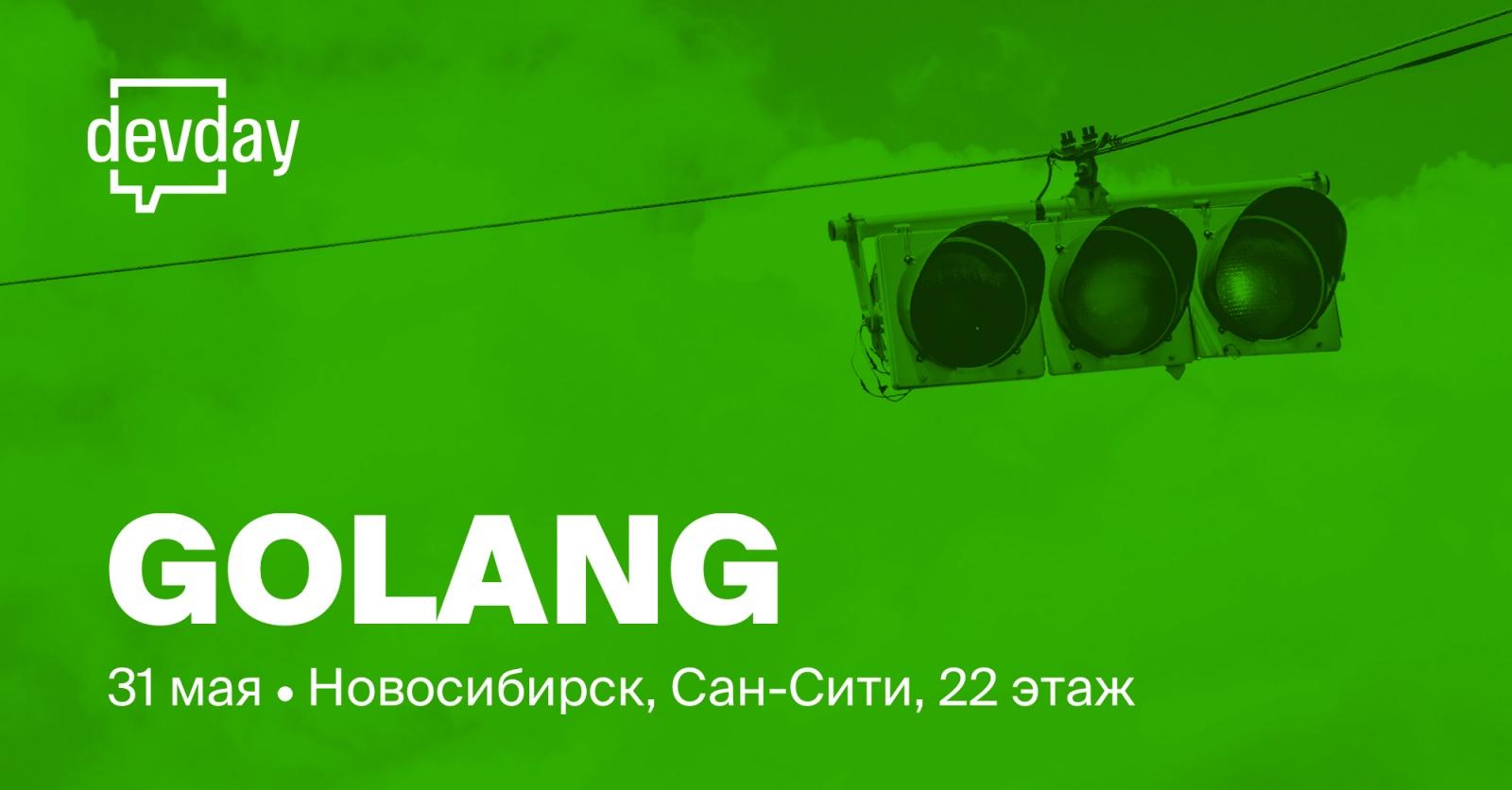 Golang DevDay: 31 мая, Новосибирск + трансляция - 1