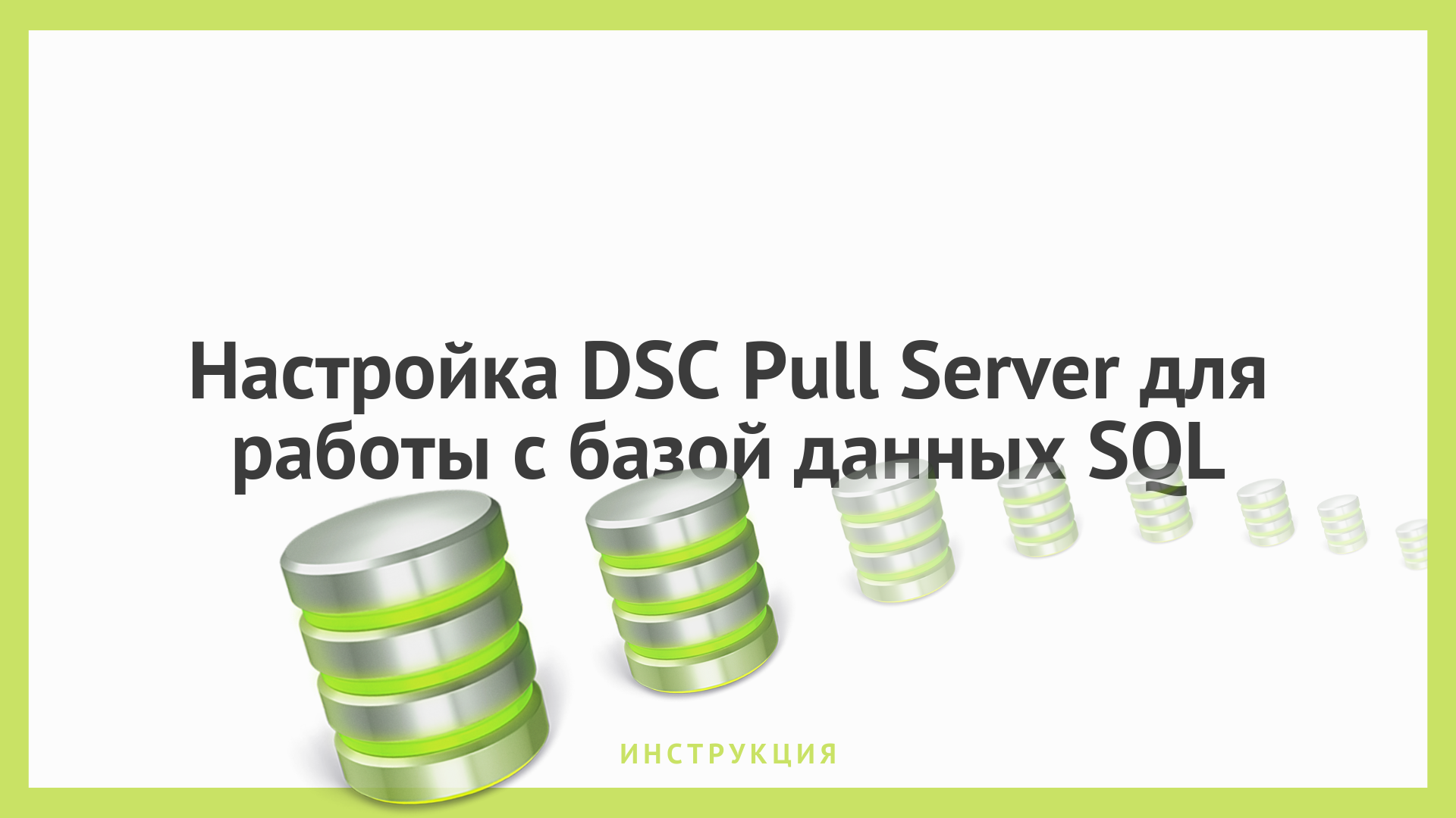 PowerShell Desired State Configuration и напильник: часть 1. Настройка DSC Pull Server для работы с базой данных SQL - 1