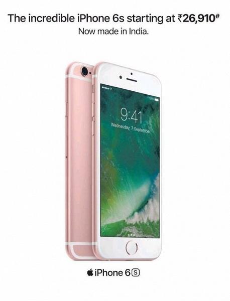 В бой идут одни старики. Apple в Индии теперь делает основной упор на смартфон, вышедший в 2015 году