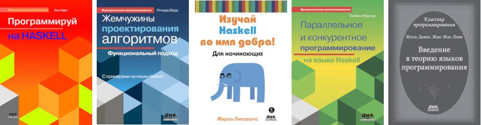 Интервью с Виталием Брагилевским: «Мир, в котором все будут программировать на Haskell — это вряд ли хороший мир» - 3