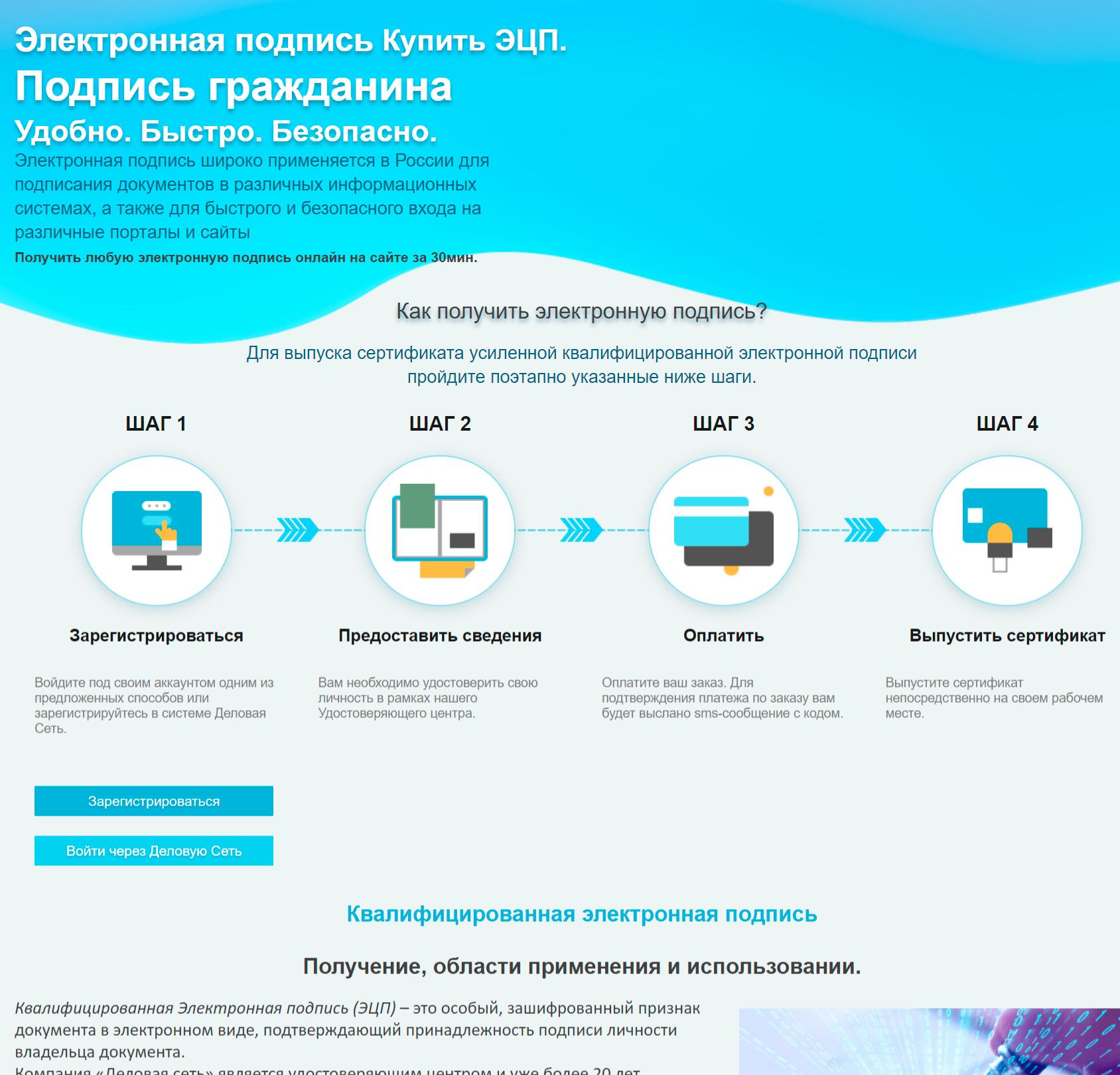 Мошенники переоформили квартиру в Москве с помощью поддельной цифровой подписи - 2