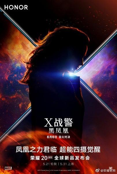 Honor 20 получит специальную версию в честь фильма «Люди Икс: Темный Феникс»