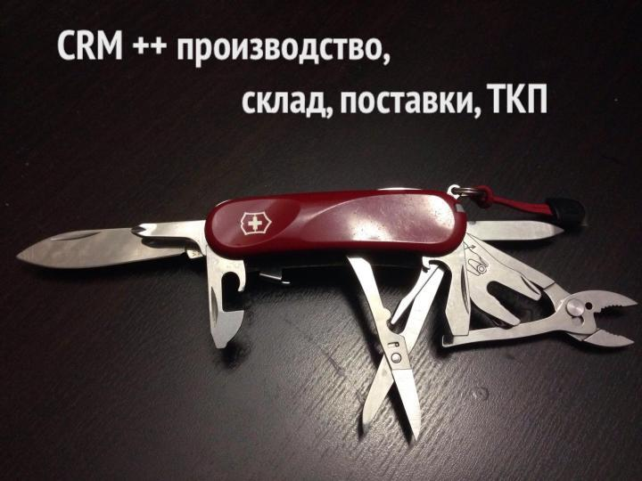 CRM ++ - 1