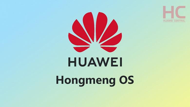 Hongmeng — имя той самой операционной системы Huawei, которая может заменить Android