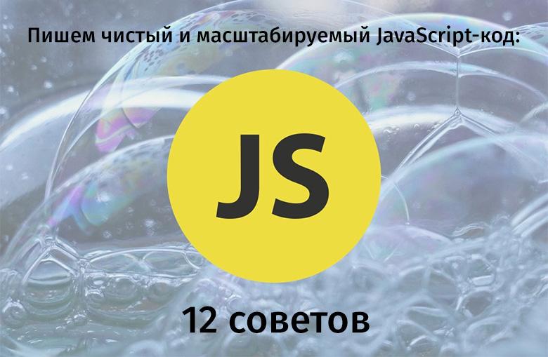 Пишем чистый и масштабируемый JavaScript-код: 12 советов - 1