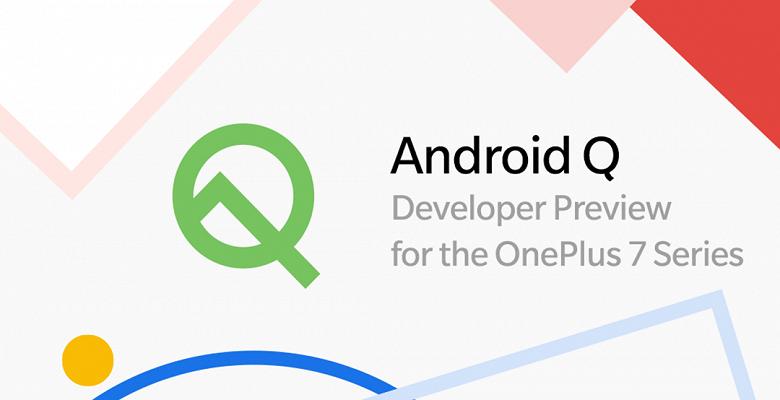 «Действуйте на свой страх и риск!». OnePlus предлагает владельцам OnePlus 7 и OnePlus 7 Pro установить бета-версию Android 10 Q