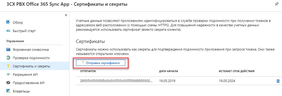 Интеграция 3CX с Office 365 через Azure API - 4