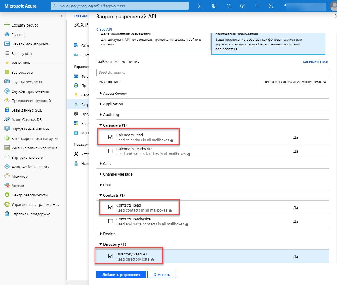 Интеграция 3CX с Office 365 через Azure API - 5