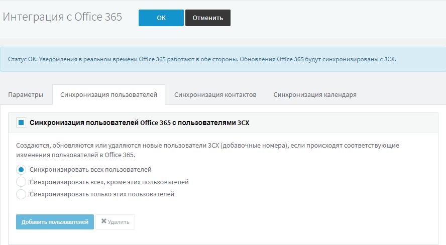 Интеграция 3CX с Office 365 через Azure API - 6