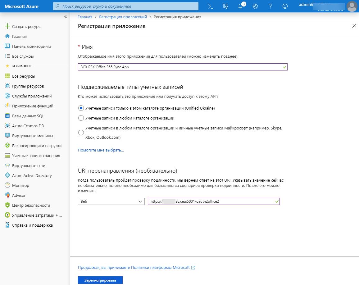 Интеграция 3CX с Office 365 через Azure API - 1