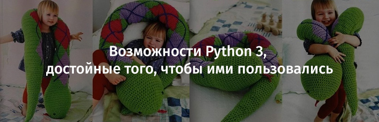 Возможности Python 3, достойные того, чтобы ими пользовались - 1