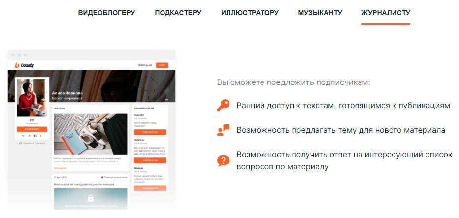 Mail.ru запустила платформу для донатов - 1
