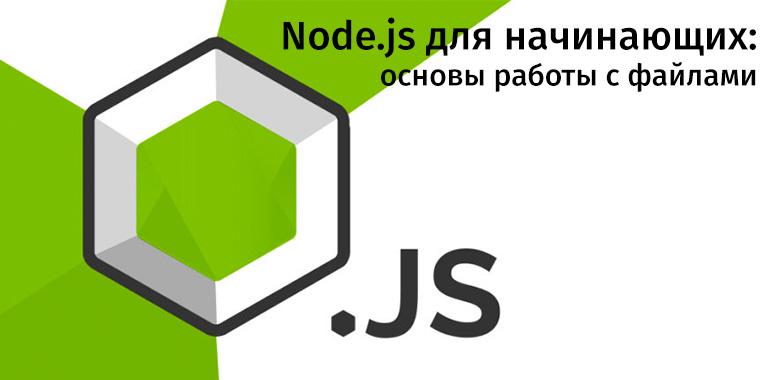 Node.js для начинающих: основы работы с файлами - 1