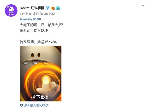 Redmi K20 получил сверхбыстрый подэкранный сканер отпечатков пальцев