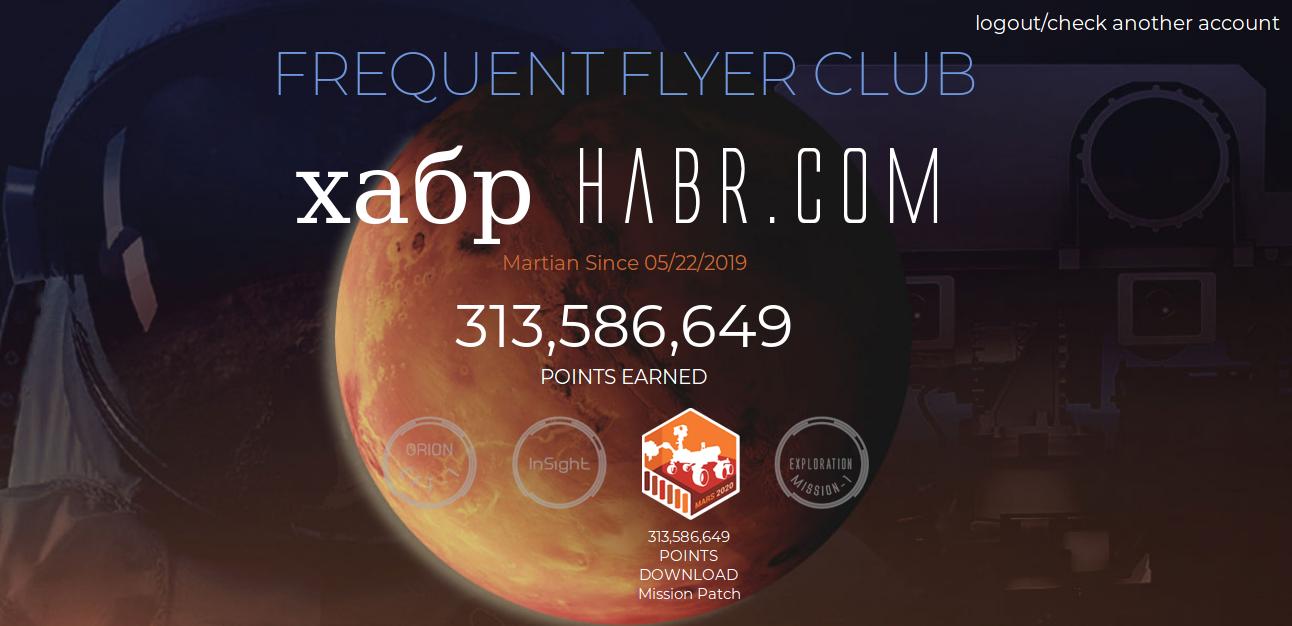 Отправляем Хабр на Марс, Вы тоже можете полететь - 2