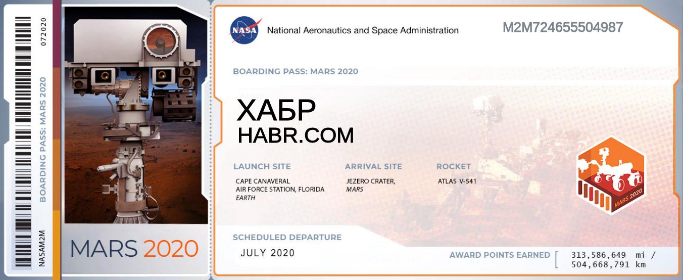 Отправляем Хабр на Марс, Вы тоже можете полететь - 1
