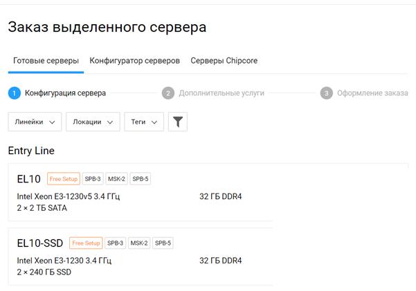 Серверы HPE в Selectel - 3