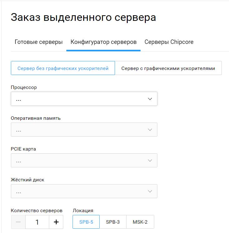 Серверы HPE в Selectel - 4