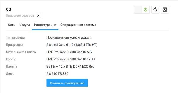 Серверы HPE в Selectel - 5