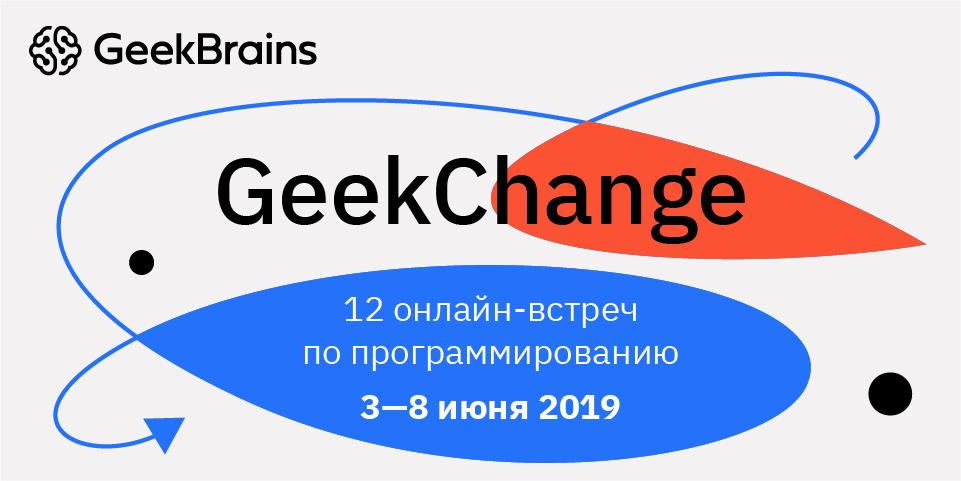 GeekBrains проведет 12 бесплатных онлайн-встреч с экспертами в области программирования - 1