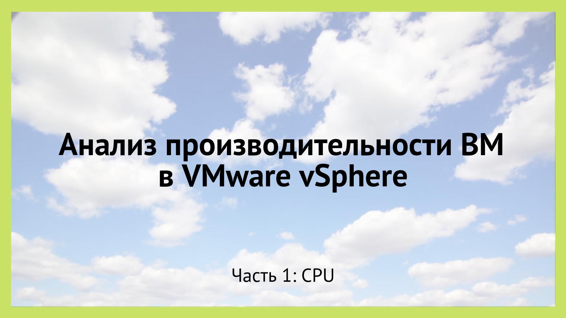 Анализ производительности виртуальной машины в VMware vSphere. Часть 1: CPU - 1