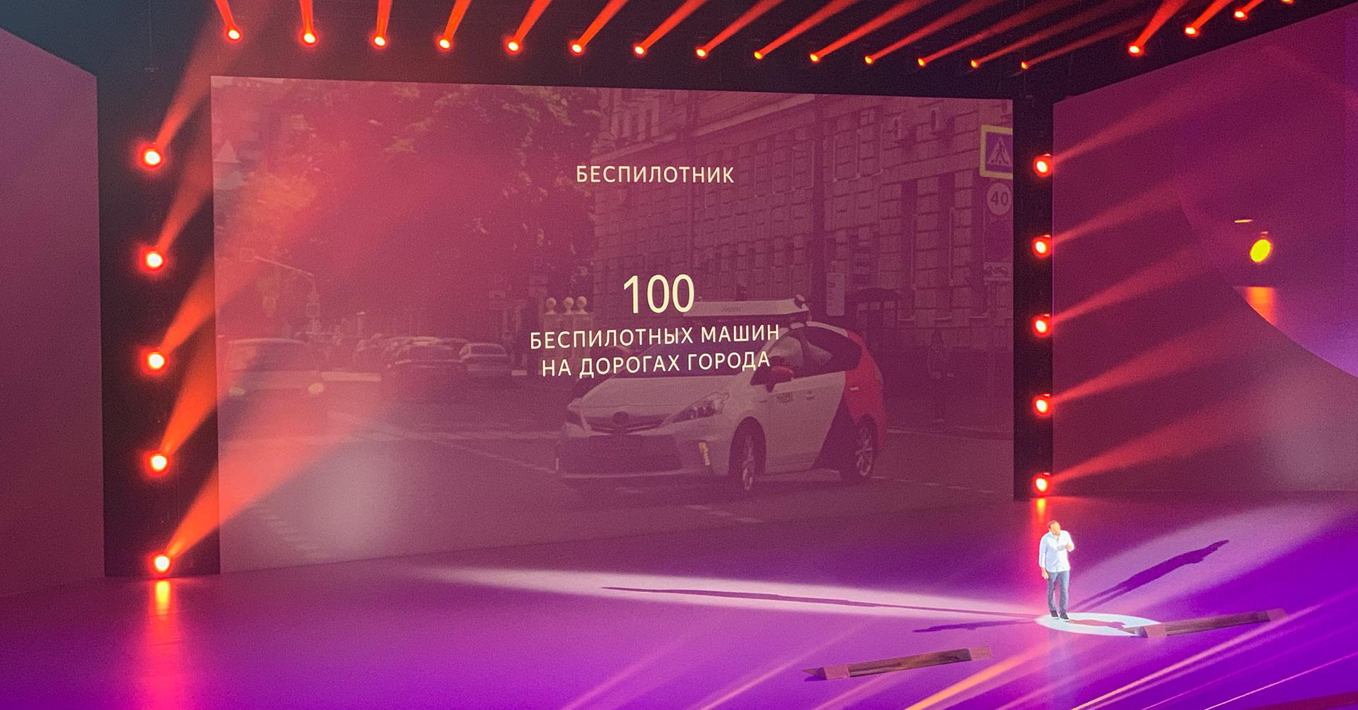 Главное с YaC 2019: сотня беспилотников на дорогах, Яндекс.Модуль, еда, умный дом - 2