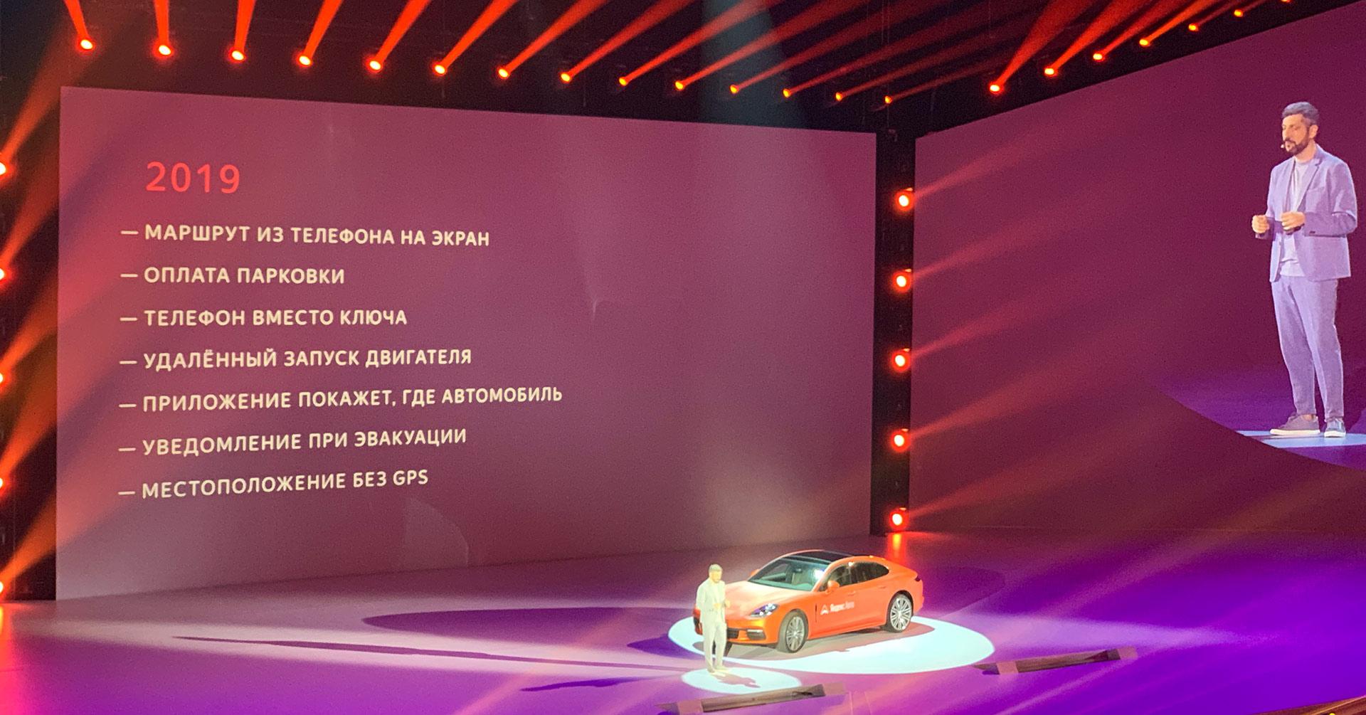 Главное с YaC 2019: сотня беспилотников на дорогах, Яндекс.Модуль, еда, умный дом - 3