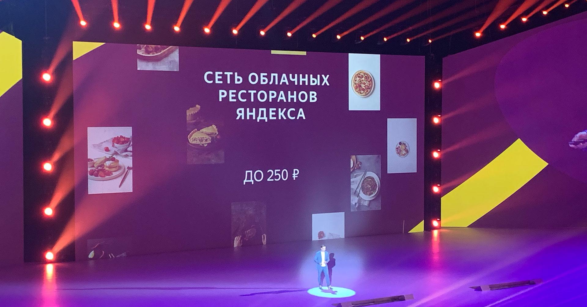 Главное с YaC 2019: сотня беспилотников на дорогах, Яндекс.Модуль, еда, умный дом - 6