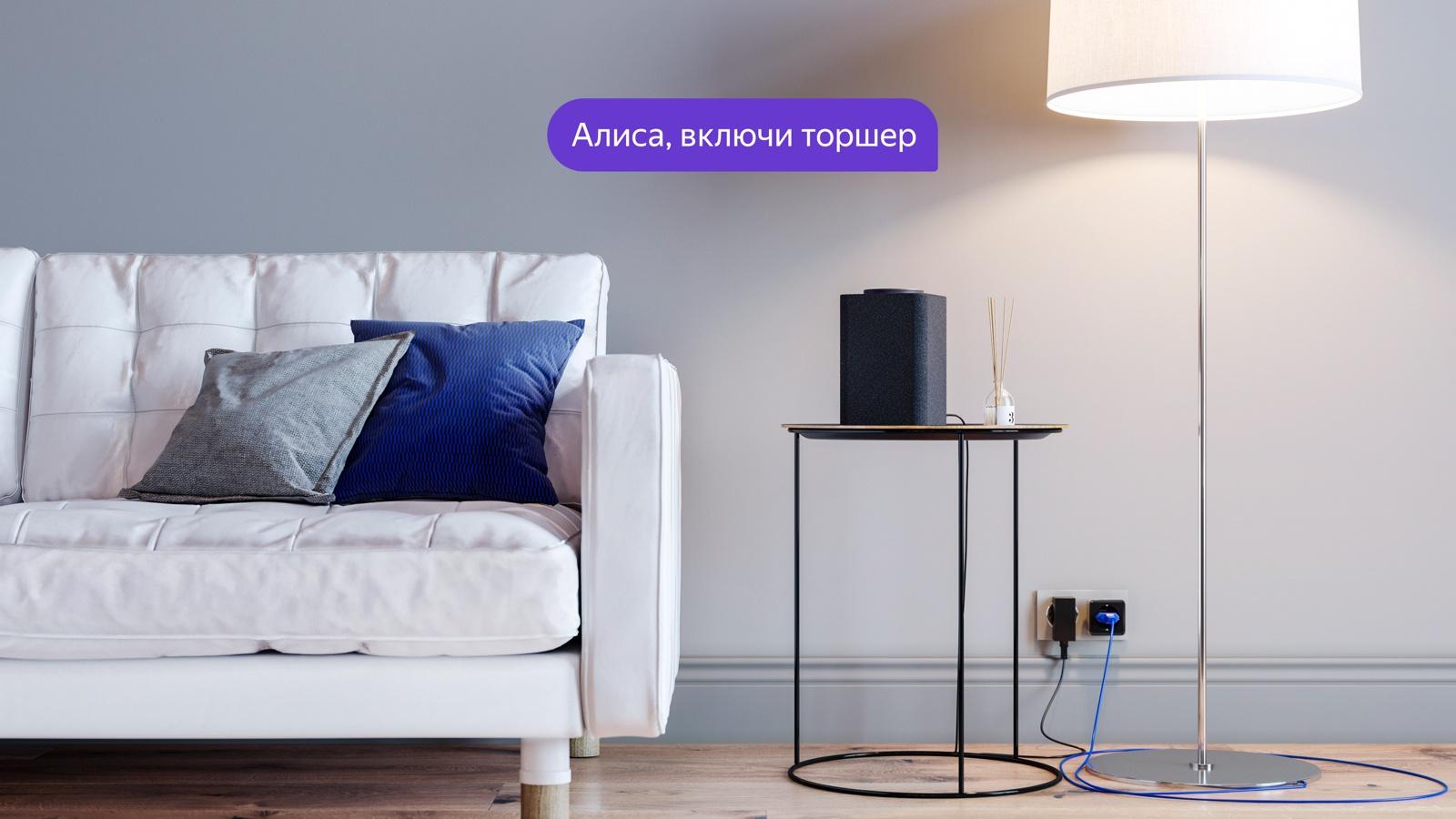Умный дом с Алисой. Яндекс открывает платформу для всех разработчиков - 5