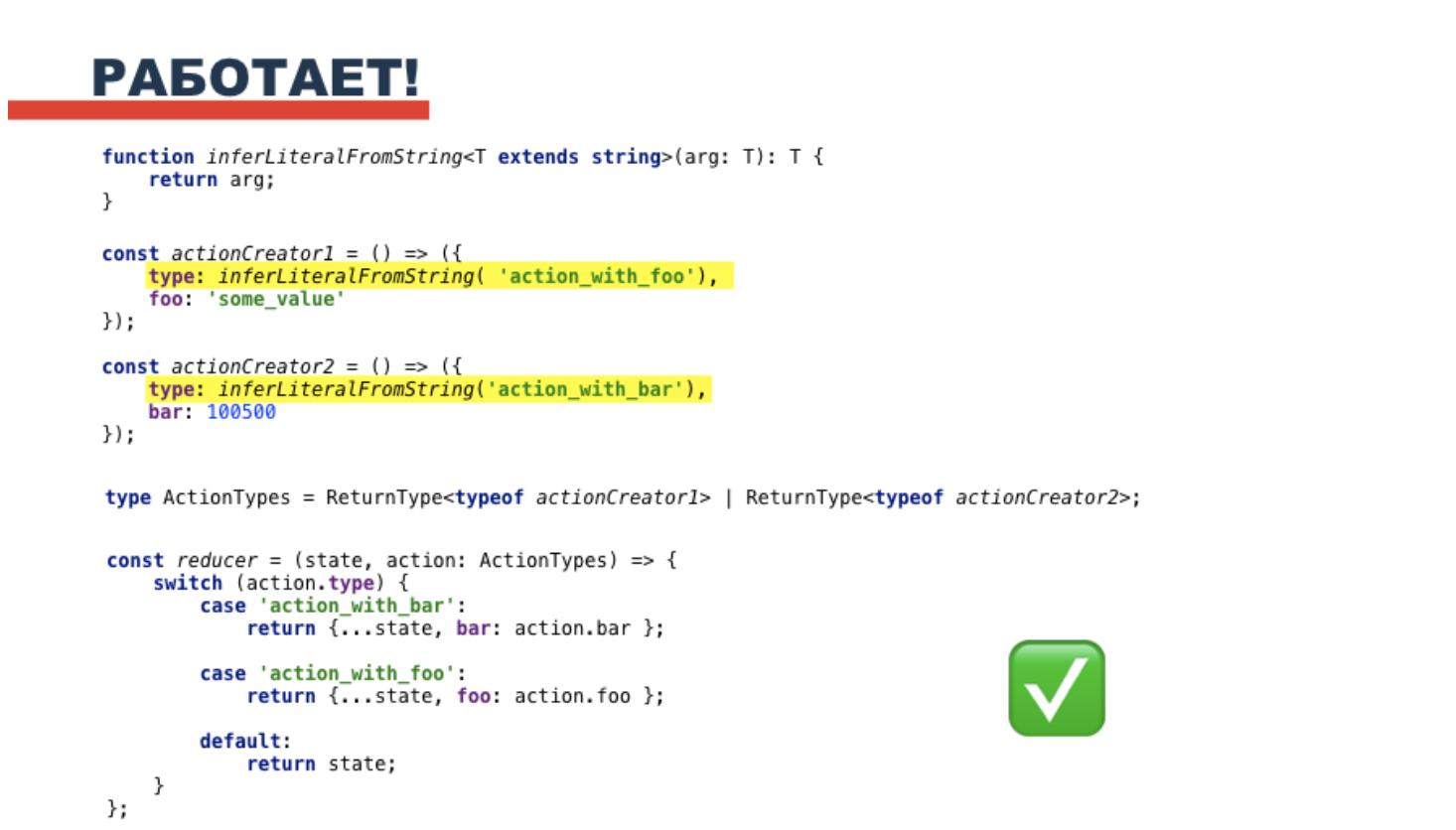 Выведение Action type с помощью Typescript - 16