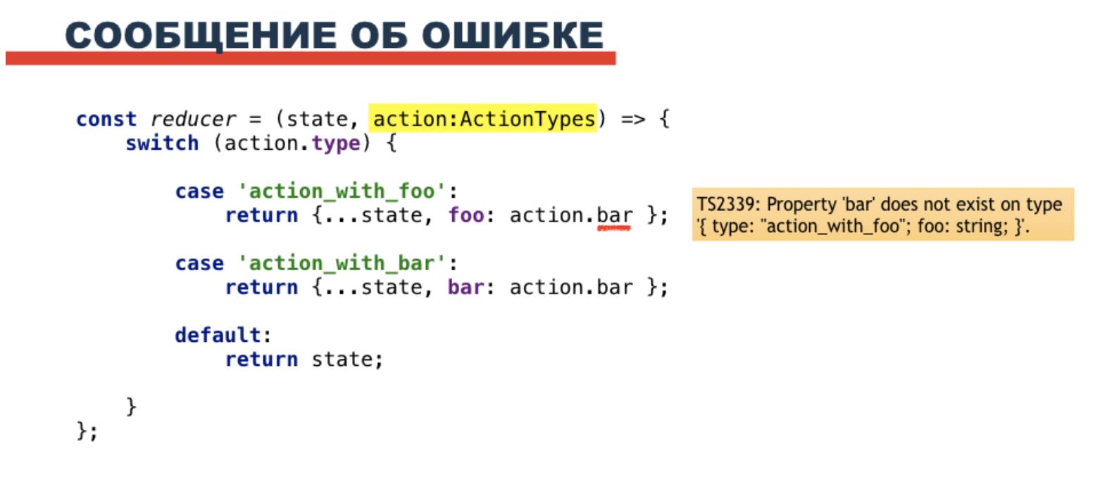 Выведение Action type с помощью Typescript - 17