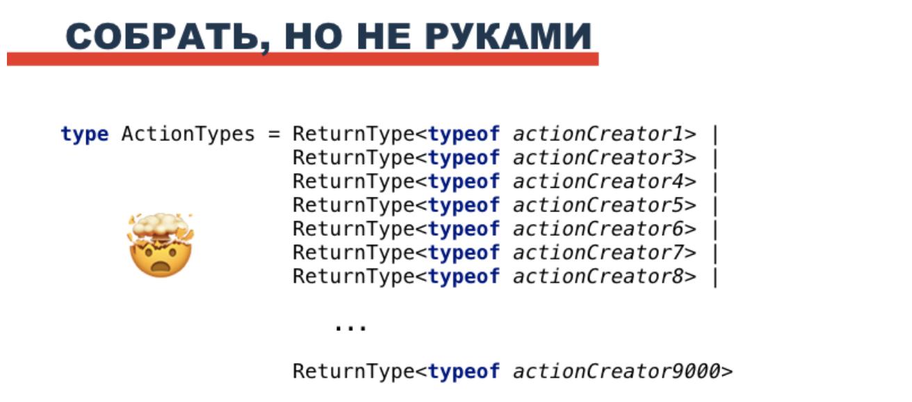 Выведение Action type с помощью Typescript - 21